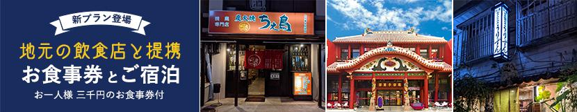 地元の飲食店と提携 お食事券とご宿泊 お一人様三千円のお食事券