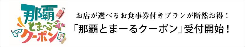 「那覇とまーるクーポン」受付開始!